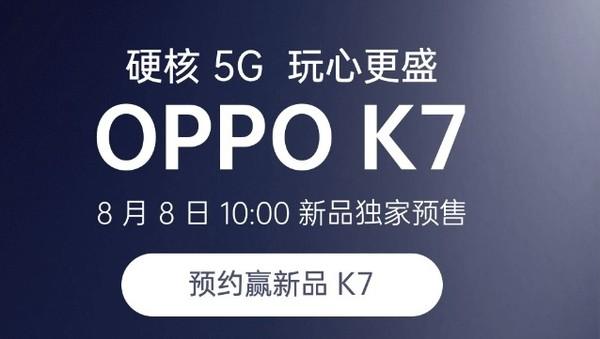 5G新机OPPO K7发布:骁龙765G+6.4英寸OLED屏